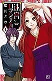 迷宮ロマンチカ 1 (プリンセス・コミックス)