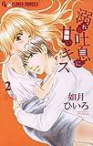 溺れる吐息に甘いキス(2) (フラワーコミックスα)