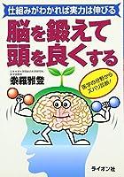 脳を鍛えて頭を良くする―仕組みがわかれば実力は伸びる