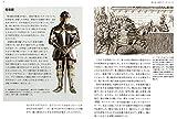 図説アーサー王と円卓の騎士:その歴史と伝説 画像