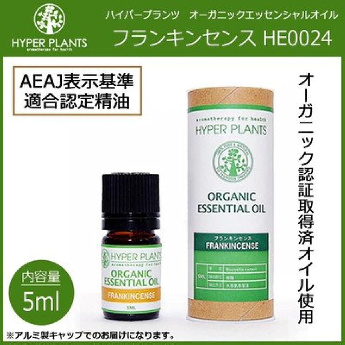 排除応用の間で毎日の生活にアロマの香りを HYPER PLANTS ハイパープランツ オーガニックエッセンシャルオイル フランキンセンス 5ml HE0024