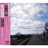 KING OF SONGWRITER~SONGS OF KIYOSHIRO COVERS~
