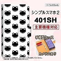 手帳型 ケース 401SH スマホ カバー シンプルスマホ2 カエル・かえる (G) nk-004s-401sh-dr167