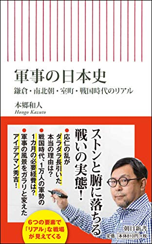 軍事の日本史 鎌倉・南北朝・室町・戦国時代のリアル (朝日新書)