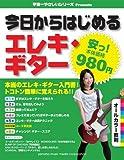 宇宙一やさしいシリーズPresents 【安っ! 本体980円】今日からはじめるエレキ・ギター