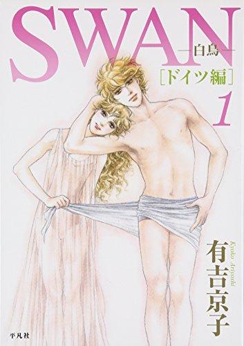 SWAN -白鳥- ドイツ編 第1巻