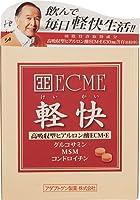 ECME 軽快 80粒(ヒアルロン酸 グルコサミン コンドロイチン MSM)