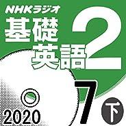 NHK「基礎英語2」2020.07月号 (下)