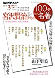宮沢賢治スペシャル 2017年3月 (100分 de 名著)