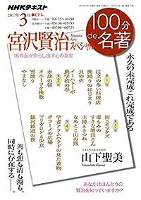 近代文学の突き抜けた天才、宮沢賢治