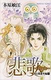 悲歌ーe´le´gie―杖と翼番外編1 (プリンセスコミックス)
