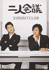 二人会議 [DVD]