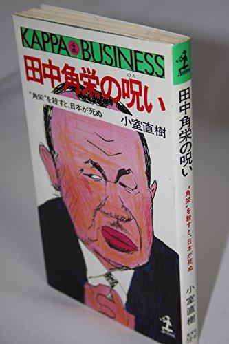 """田中角栄の呪い―""""角栄""""を殺すと、日本が死ぬ (カッパ・ビジネス)の詳細を見る"""