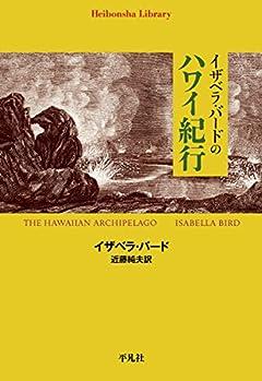 イザベラ・バードのハワイ紀行 (平凡社ライブラリー は 10-5)
