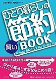 ひとり暮らしの賢い節約BOOK ひとり暮らしNAVIシリーズ