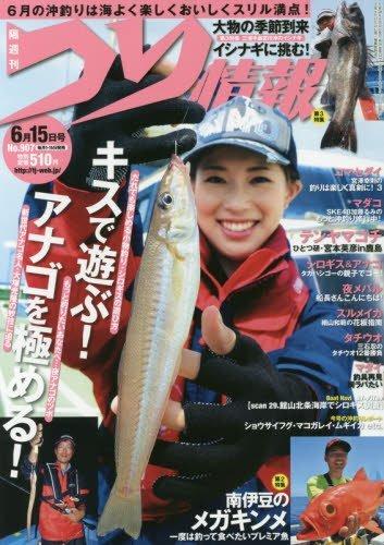 つり情報 2016年 6/15 号 [雑誌]