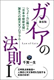 新装版 ガイアの法則I シュメールに降りた「日本中枢新文明」誕生への超天文プログラム―― (¥ 1,680)