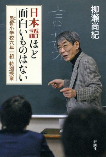 日本語ほど面白いものはない―邑智小学校六年一組特別授業の詳細を見る