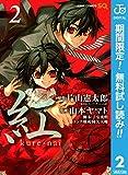 紅 kure-nai【期間限定無料】 2 (ジャンプコミックスDIGITAL)