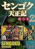 センゴク天正記 超合本版(2) (ヤングマガジンコミックス)