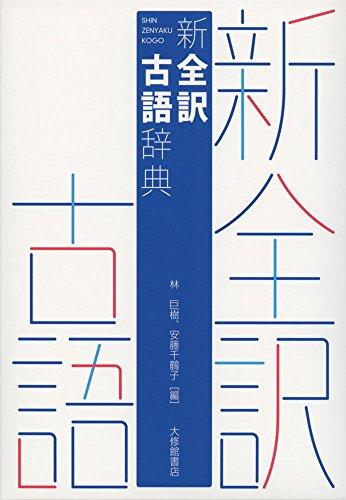 新全訳古語辞典の詳細を見る