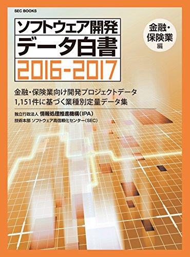 SECBOOKS ソフトウェア開発データ白書2016-2017 金融・保険業編 (SEC books)