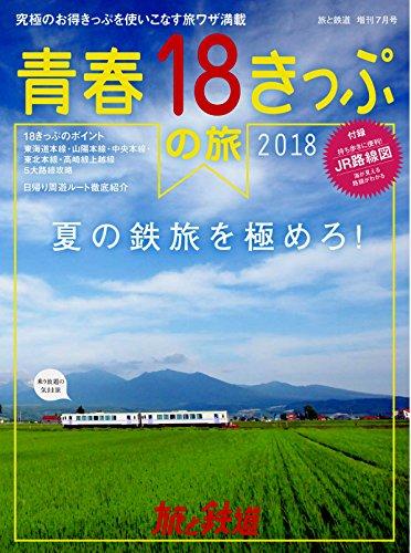 旅と鉄道 2018年増刊7月号 青春18きっぷの旅 2018