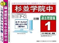 杉並学院中学校【東京都】 H25年度用過去問題集1(H24+模試)