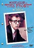 ウディ・アレンのザ・フロント [DVD]