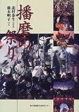 播磨の祭り