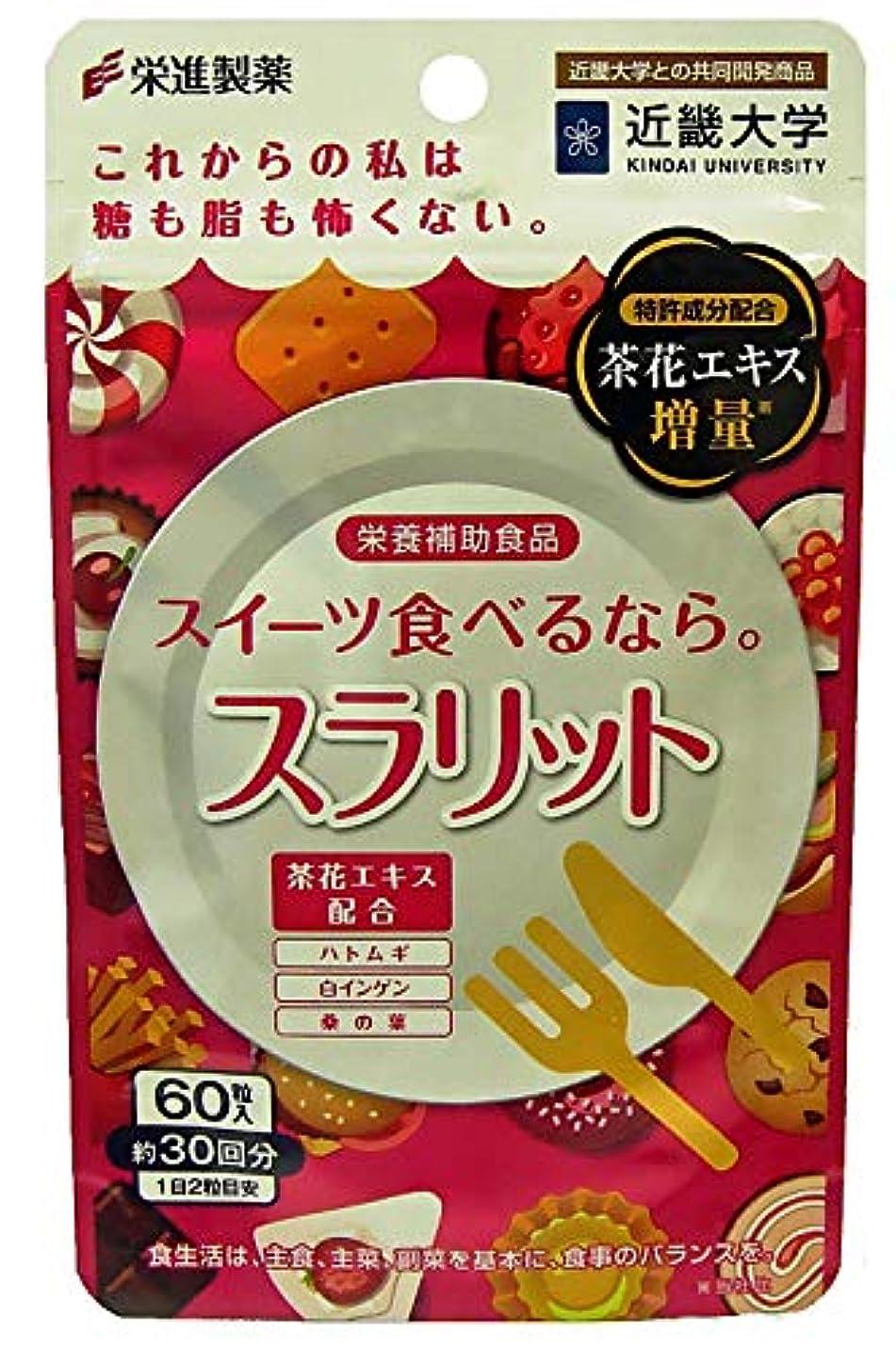 松苦しみ料理をする栄進製薬 スイーツ食べるなら。スラリット 60粒