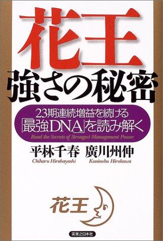 花王 強さの秘密―23期連続増益を続ける「最強DNA」を読み解くの詳細を見る