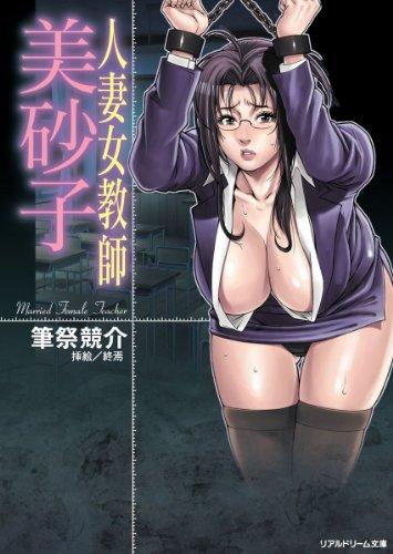 人妻女教師美砂子 (リアルドリーム文庫)