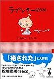 ラブレター(C)326 ポケット版 (宝島社文庫)