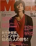 MEN'S NON・NO (メンズ ノンノ) 2008年 09月号 [雑誌]