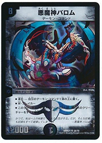 デュエルマスターズ/DMX-21/38/SR/悪魔神バロム/闇/進化クリーチャー