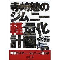 寺崎勉のジムニー軽量化計画 (Sankaido motor books―4 wheels)