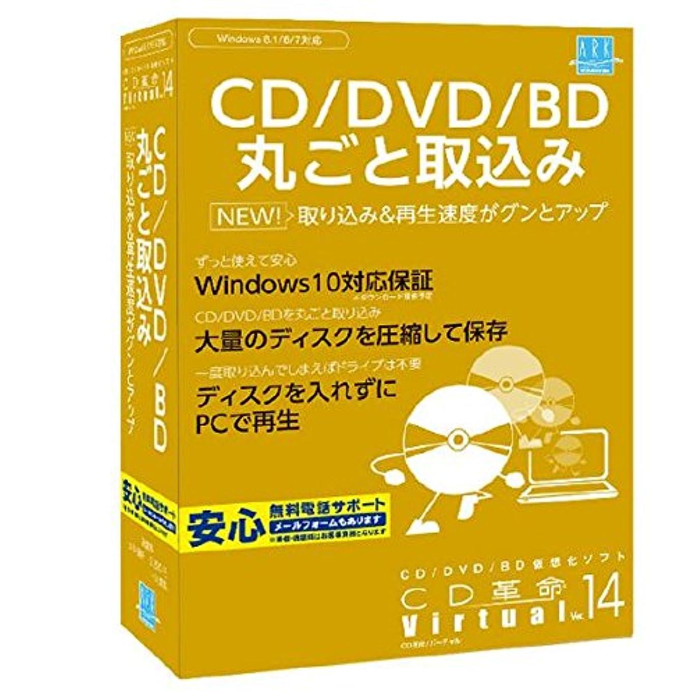 無視できるタヒチ同一のCD革命/Virtual Ver.14 通常版