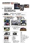 月刊自家用車 2019年 12月号 [雑誌] 画像