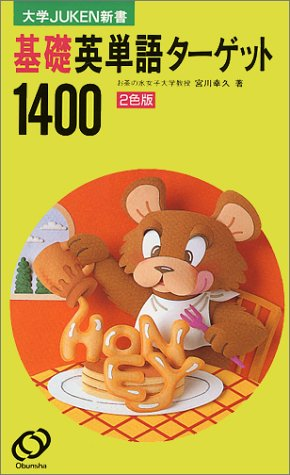 基礎英単語ターゲット1400 (大学JUKEN新書)