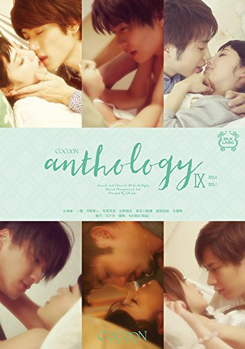 COCOON  anthology 9 [DVD]
