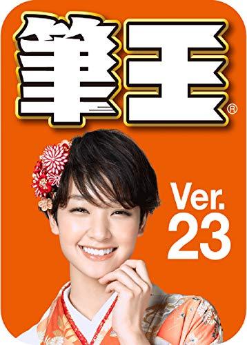 筆王Ver.23  (最新)|win対応|ダウンロード版...