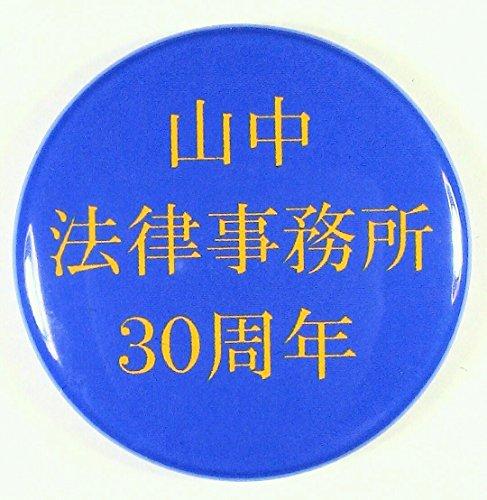 防犯バッジ 「法律事務所30周年」いじめ・痴漢・パワハラ・悪...