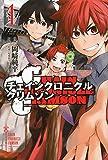 CHAIN CHRONICLE CRIMSON / 岡崎 純平 のシリーズ情報を見る