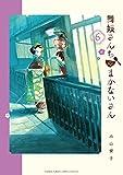 舞妓さんちのまかないさん 6 (6) (少年サンデーコミックススペシャル)