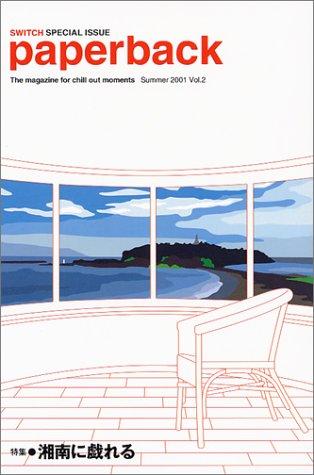 paperback〈Summer2001 Vol.2〉特集 湘南に戯れるの詳細を見る