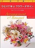 ひとりで学ぶフラワーデザイン〈Vol.1〉アレンジメント&花束 画像
