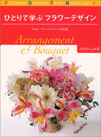 ひとりで学ぶフラワーデザイン〈Vol.1〉アレンジメント&花...