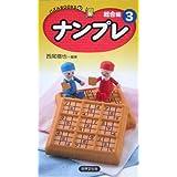 ナンプレ 総合編〈3〉 (パズルBOOKS)