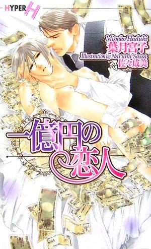 一億円の恋人 ショコラノベルス・ハイパー (Series title)の詳細を見る